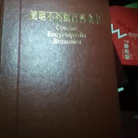 简明不列颠百科全书.8