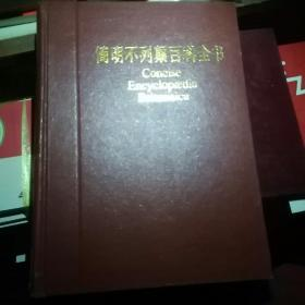 简明不列颠百科全书.5