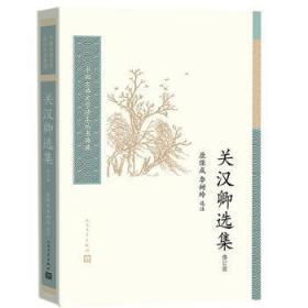 全新正↓版�D�� �P�h卿�x集 �P�h卿 人民文�W出版社 9787020136902 特�r���w��店