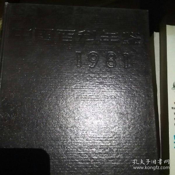 中国百科年鉴.1989