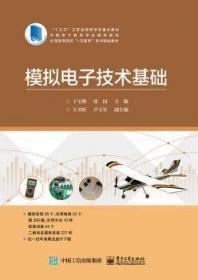 全新正版图书 模拟电子技术基础 于宝明 电子工业出版社 9787121327285 胖子书吧