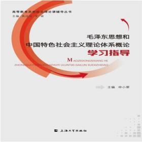毛泽东思想和中国特色社会主义理论体系概论学习指导 申小翠 9787567134096 上海大学出版社 正版图书