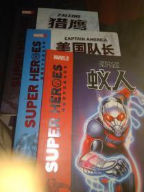 超级英雄成长故事集三册:猎鹰、蚁人、美国队长