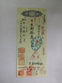 1946年7月中央银行支票--(西北马政局)-刘荣纯钤印签发,请见图片。