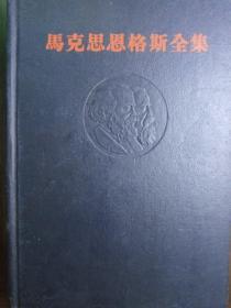 马克思恩格斯全集(第2卷)【一版一印,内页品好】