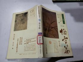 中华文化集粹丛书 恪守篇