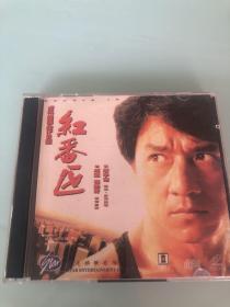 红番区 VCD 2碟装