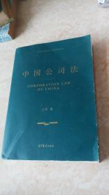 中国公司法