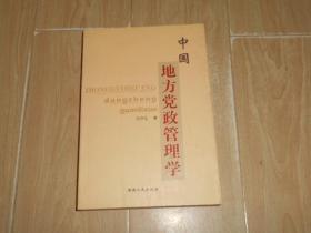 中国地方党政管理学