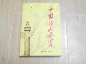 中国治政要略(签赠本)