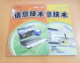 信息技术 (七年级:上下册)