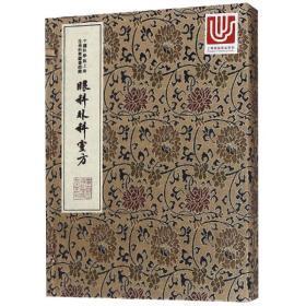 中华中医古籍珍稀稿钞本丛刊:眼科外科靈方