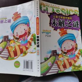 让孩子受益一生的经典故事之让孩子知道中国的未解之谜