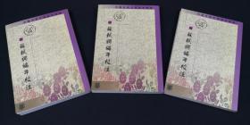 中国古典文学基本丛书 苏轼词编年校注(全三册)