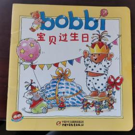 宝贝过生日,(荷)英赫博赫.柏斯玛编著中国少年儿童出版社