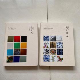 瓷之色+瓷之纹(上)【2册都有马未都签赠】两册合售