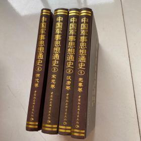 中国军事思想通史(1先秦卷、2汉唐卷、3宋元卷、4明代卷)4册合售