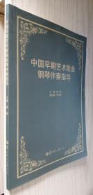 中国早期艺术歌曲钢琴伴奏指导 明明 罗平寇
