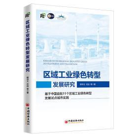区域工业绿色转型发展研究(基于中国首批11个区域工业绿色转型发展试点城市实践)
