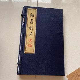 钮隽刻石(1函1册)中国美术馆展览部主任 赵更生藏书(钮隽写给赵更生实寄封3个)
