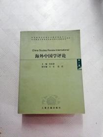 Q005624 海外中国学评论第2辑含近十年西方汉学界关于中国历史的若干争论问题/北欧的现代中国研究/关于美国中国学的一场学理探讨等