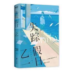 【前50名下单赠送一本《我所创造的怪物2》】 失踪假日 乙一著 20周年纪念版 收录热门佳作玛利亚的手指推理悬疑日本外国现代小说
