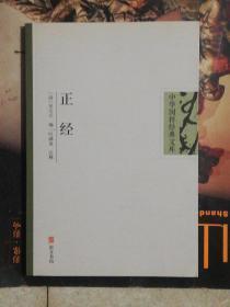 中华国粹经典文库/正经