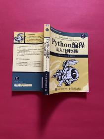 正版 Python编程:从入门到实践