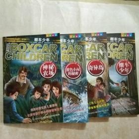 棚车少年(1-4)中英双语8册合售《棚车少年》《奇异岛》《黄色山屋的秘密》《奇异岛》