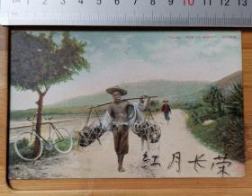 【收藏级】正宗古董老明信片  晚清时期   山东烟台挑猪笼的农夫  追赶的妇女  路边的脚踏车民俗