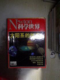 科学世界  2009 5