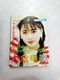 Q014197 Z59 大众电视1995/8【总175期】