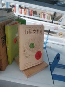 山茶文具店
