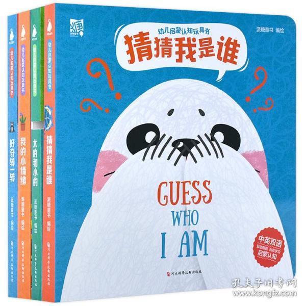 幼儿启蒙认知玩具书(4册)