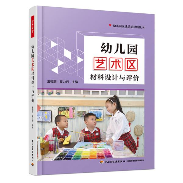 万千教育学前·幼儿园艺术区材料设计与评价