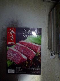 饭店  美食之旅 2013 9