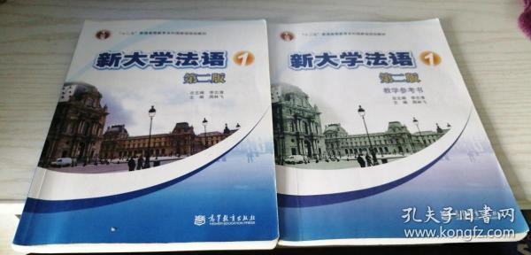 新大学法语1 第二版 + 新大学法语1(教学参考书)(第2版)一套两本 周林飞、李志清