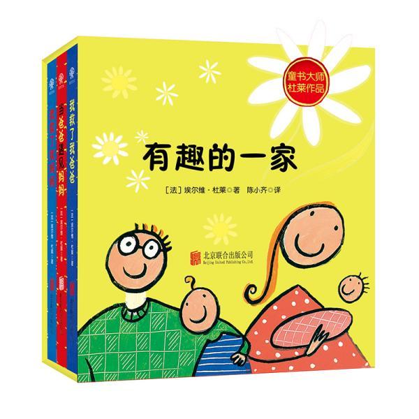 有趣的一家(全三册:《我救了我爸爸》、《我救了我妈妈》、《当爸爸遇见妈妈》)