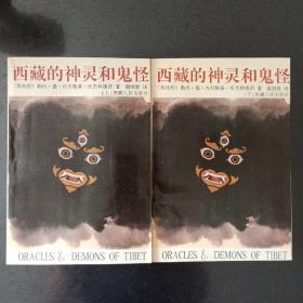 西藏的神灵和鬼怪(上下册)
