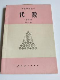 高级中学课本 代数 第三册(甲种本)