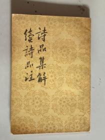 **诗品集解 续诗品注 大32开 平装本 新华书店北京发行 人民文学出版社 1963年1版2印 私藏 9.5品