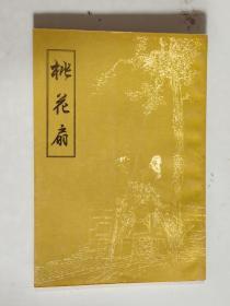 32开竖版连环画 桃花扇 大32开 平装本 孔尚任 著 周申 绘画 山东美术出版社 1988年1版1印 私藏 9.5品