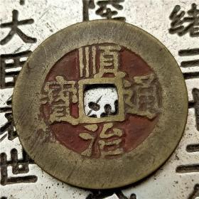 清朝精品五帝钱稀有品老版古币  朱砂币 顺治通宝背河 鉴赏收藏,