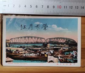 【古董级】正宗收藏级别   老明信片  晚清时期   上海外白大桥 上海周聚康西书社印行
