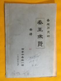 孤本   秦腔历史剧《秦王求贤》曲谱    油印本 8开筒子页