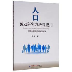 人口流动研究方法与应用:基于大数据与智慧城市视角 李毅 9787565521638 中国农业大学出版社 正版图书