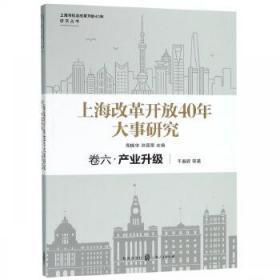 上海改革开放40年大事研究·卷六·产业升级 干春晖 9787543228979 格致出版社 正版图书