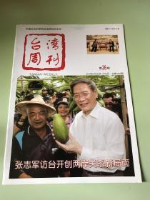 台湾周刊2014年第26期