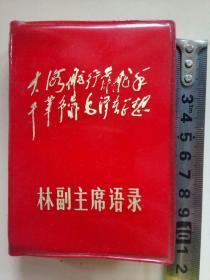 林副主席语录 (三本合售) 中央人民大学编辑小组 1969年6月 12x7.5公分 7品 999元(三本)包挂刷 说明:林副主席指示这本(残本)赠送