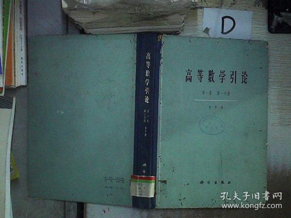高等数学引论 第一卷 第一分册 。、